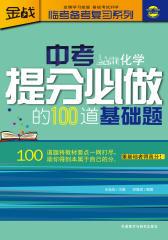 中考提分必做的100道基础题(化学)(仅适用PC阅读)