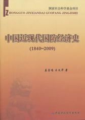 中国近现代国防经济史:1840-2009