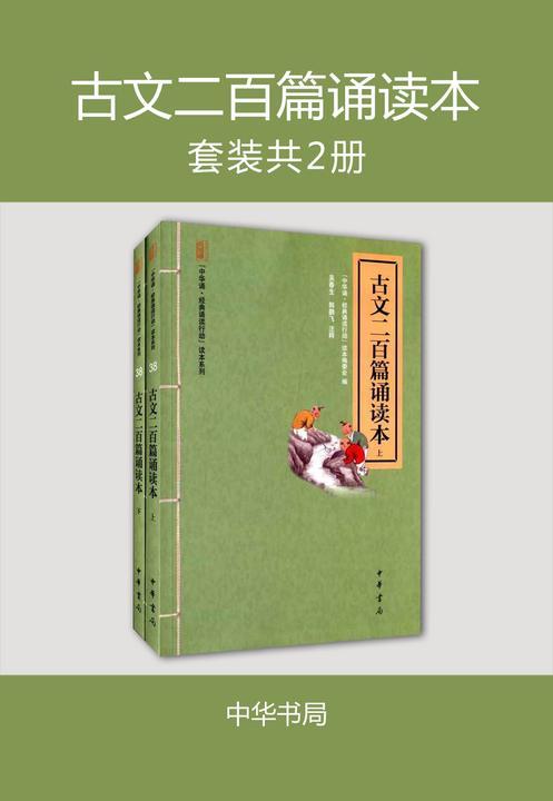 古文二百篇诵读本(套装共2册)
