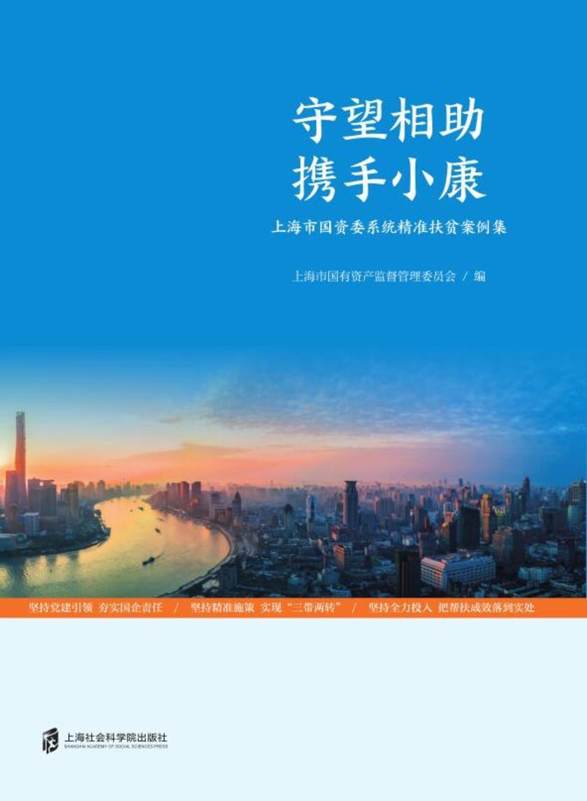 守望相助 携手小康 上海市国资委系统精准扶贫案例集