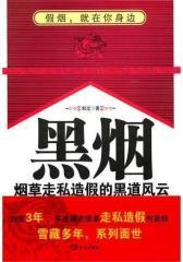 黑烟:  本揭露烟草行业内幕的书(试读本)