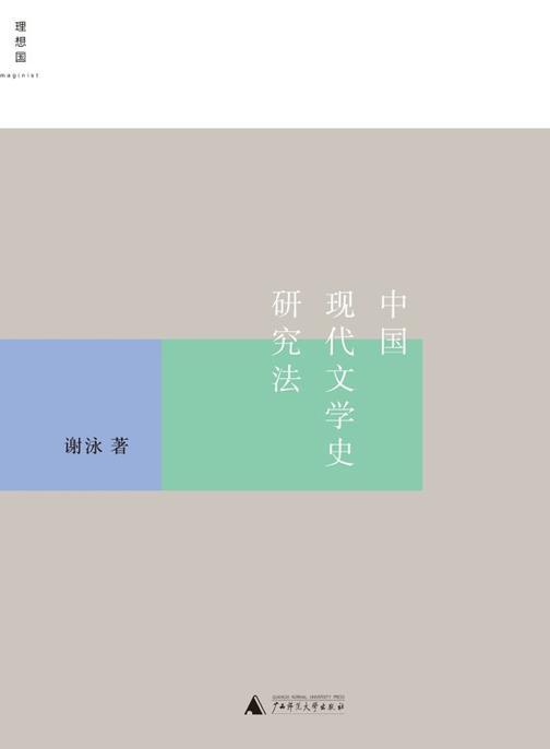 中国现代文学史研究法