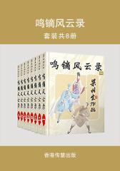 鸣镝风云录(套装共8册)