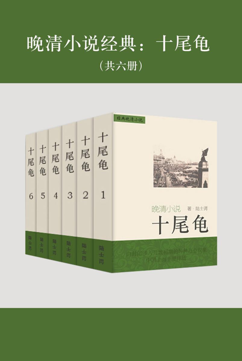 晚清小说经典:十尾龟(共六册)