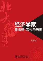 北大微讲堂:经济学家看法律、文化与历史