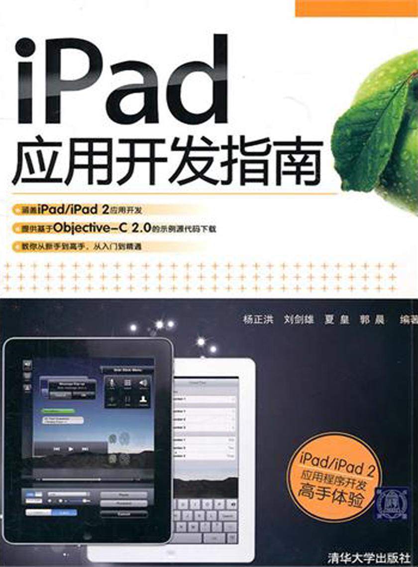 iPad应用开发指南(仅适用PC阅读)
