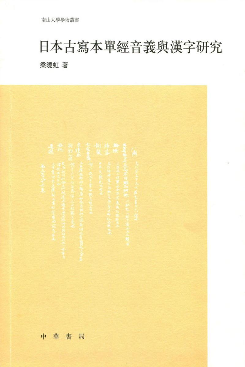 日本古写本单经音义与汉字研究(仅适用PC阅读)