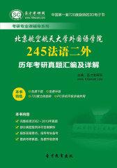 [3D电子书]圣才学习网·北京航空航天大学外国语学院245法语二外历年考研真题汇编及详解(仅适用PC阅读)