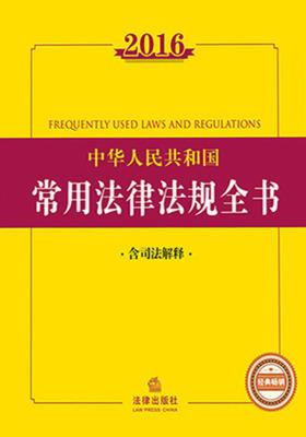 2016中华人民共和国常用法律法规全书