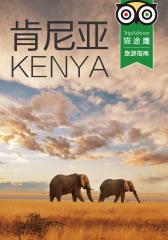 肯尼亚(TripAdvisor猫途鹰旅行指南)(电子杂志)