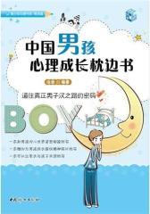中国男孩心理成长枕边书(试读本)