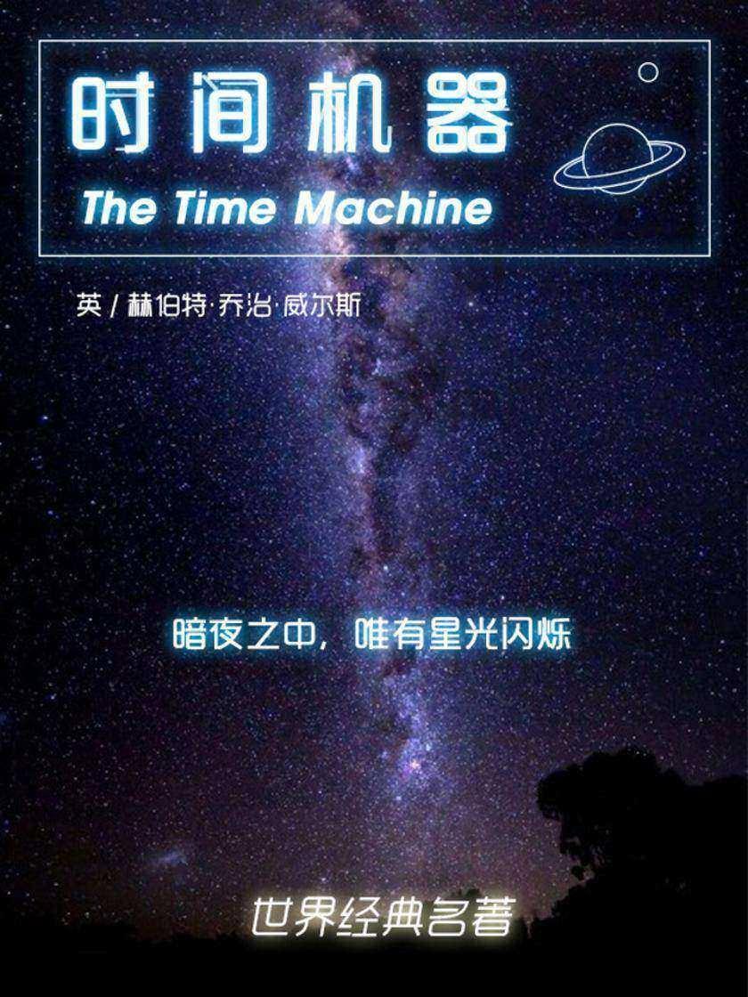 经典名著:时间机器