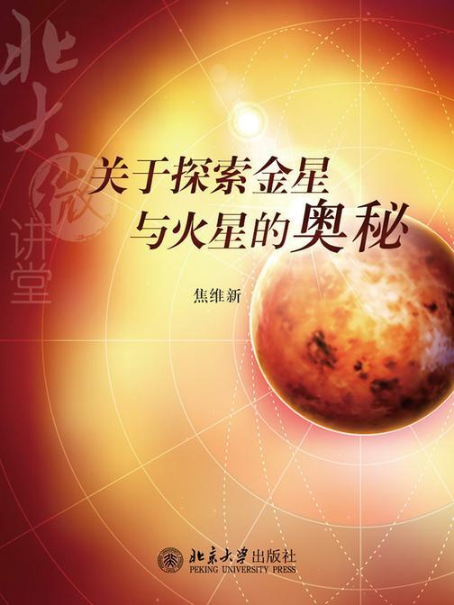 北大微讲堂:关于探索金星与火星的奥秘