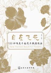 自在飞花100 种唯美手绘花卉线描技法