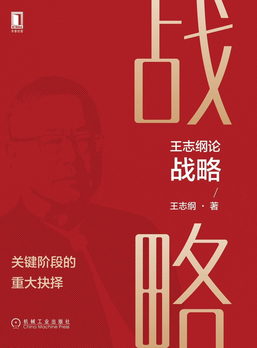 王志纲论战略:关键阶段的重大抉择