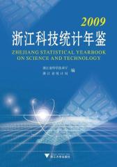 2009浙江科技统计年鉴