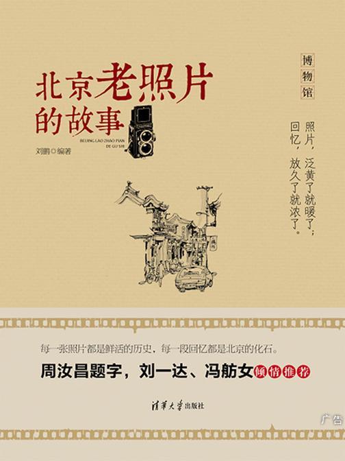 北京老照片的故事