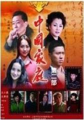 中国家庭2(影视)