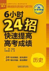 6小时24招快速提高高考成绩(历史)
