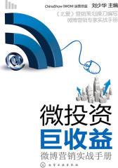微投资巨收益:微博营销实战手册