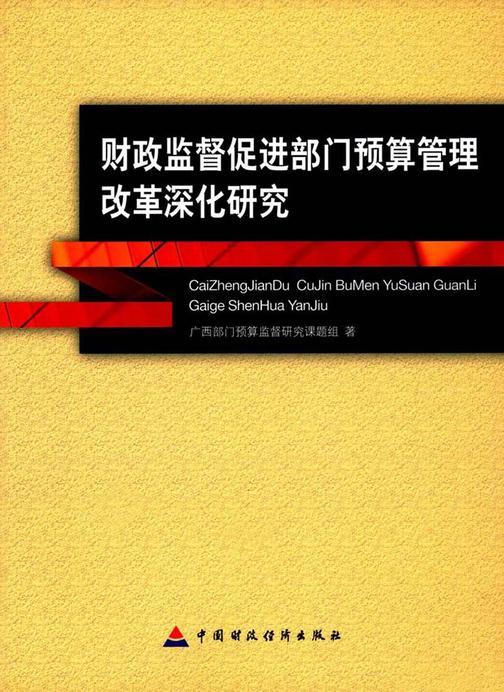 财政监督促进部门预算管理改革深化研究