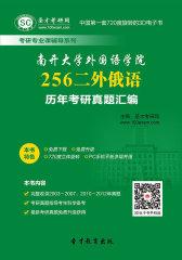 [3D电子书]圣才学习网·南开大学外国语学院256二外俄语历年考研真题汇编(仅适用PC阅读)