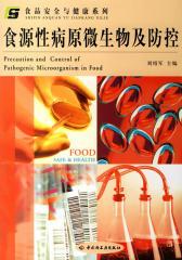 食源性病原微生物及防控(仅适用PC阅读)