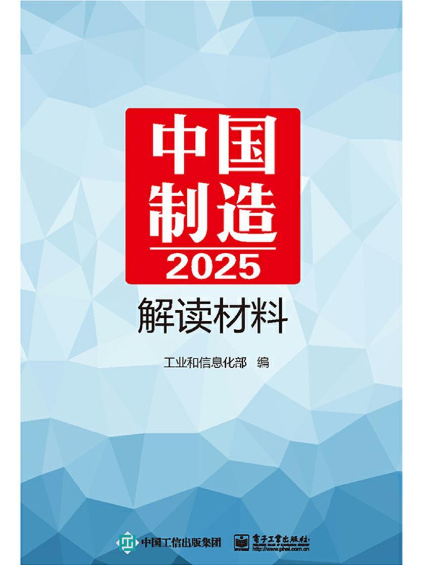 《中国制造2025》解读材料