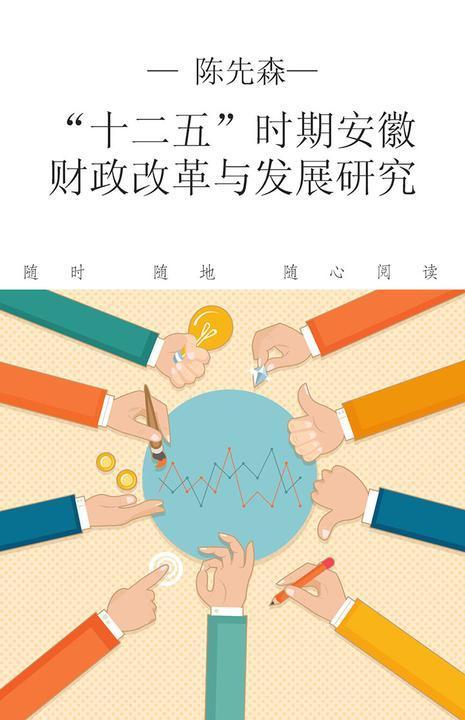 """""""十二五""""时期安徽财政改革与发展研究"""