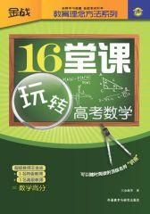 16堂课玩转高考数学