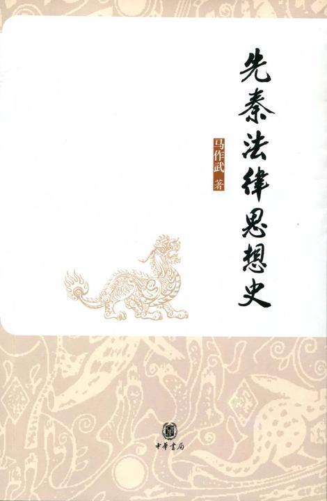 先秦法律思想史