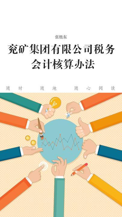 兖矿集团有限公司税务会计核算办法