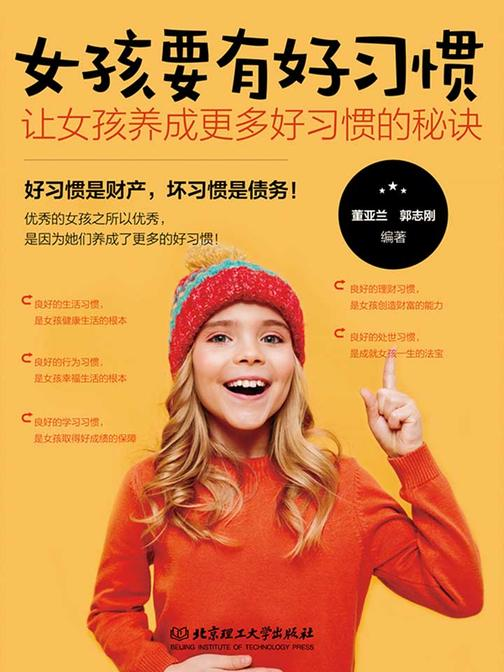 女孩成长全书——女孩要有好习惯:让女孩养成更多好习惯的秘诀