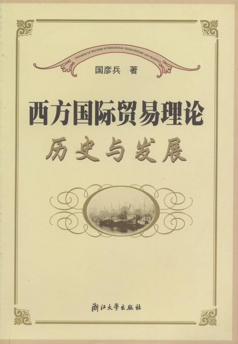 西方国际贸易理论:历史与发展(仅适用PC阅读)