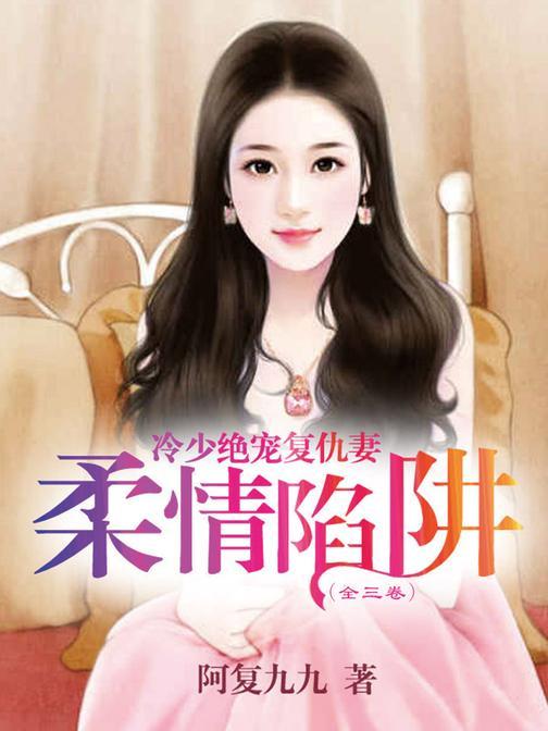 柔情陷阱:冷少绝宠复仇妻(全三卷)