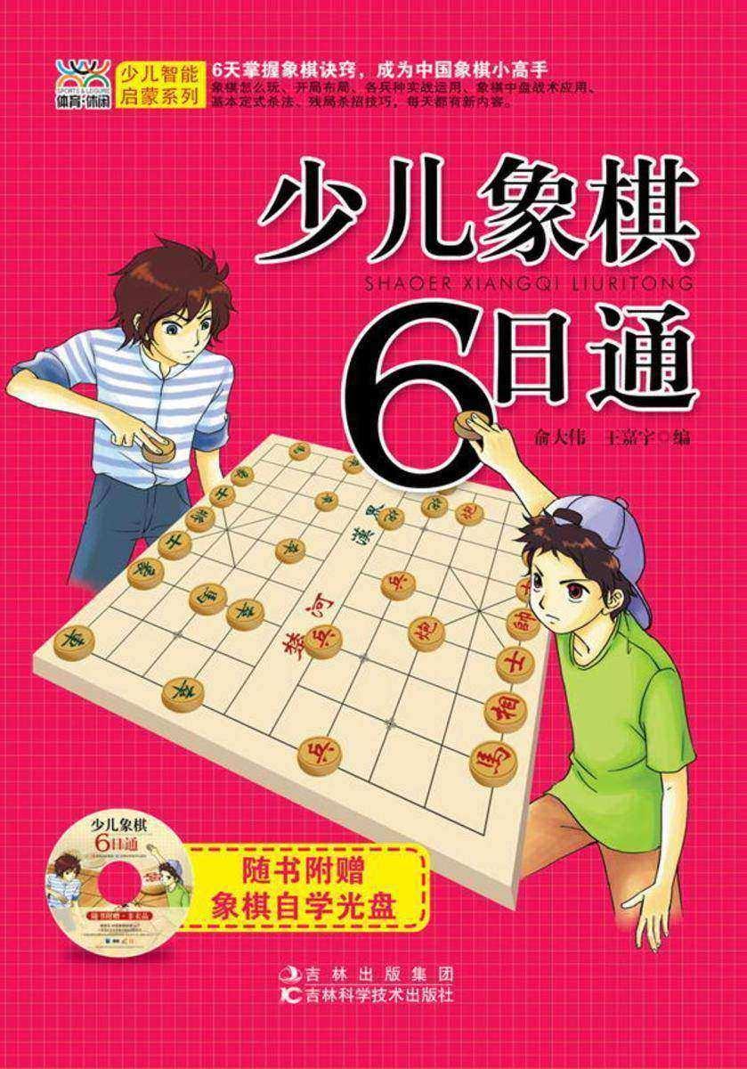 少儿象棋6日通(仅适用PC阅读)