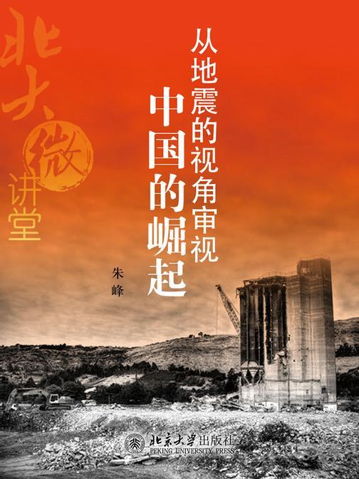 北大微讲堂:从地震的视角审视中国的崛起