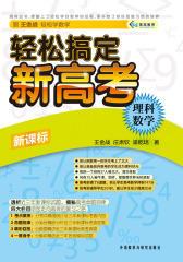 轻松搞定新高考(理科数学)(新课标)(仅适用PC阅读)