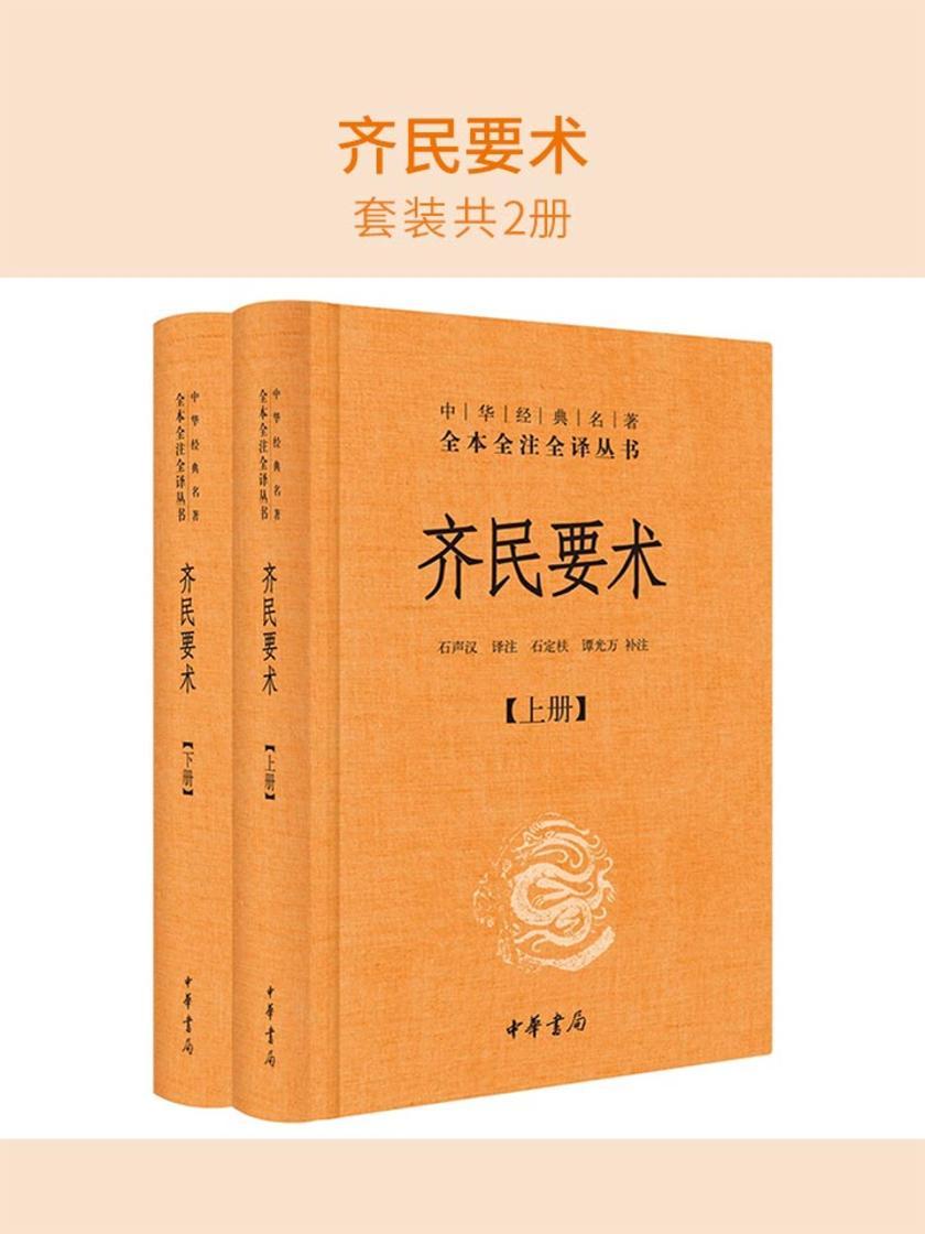 齐民要术(套装共2册)(仅适用PC阅读)