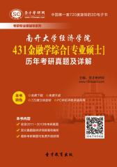 [3D电子书]圣才学习网·南开大学经济学院431金融学综合[专业硕士]历年考研真题及详解(仅适用PC阅读)