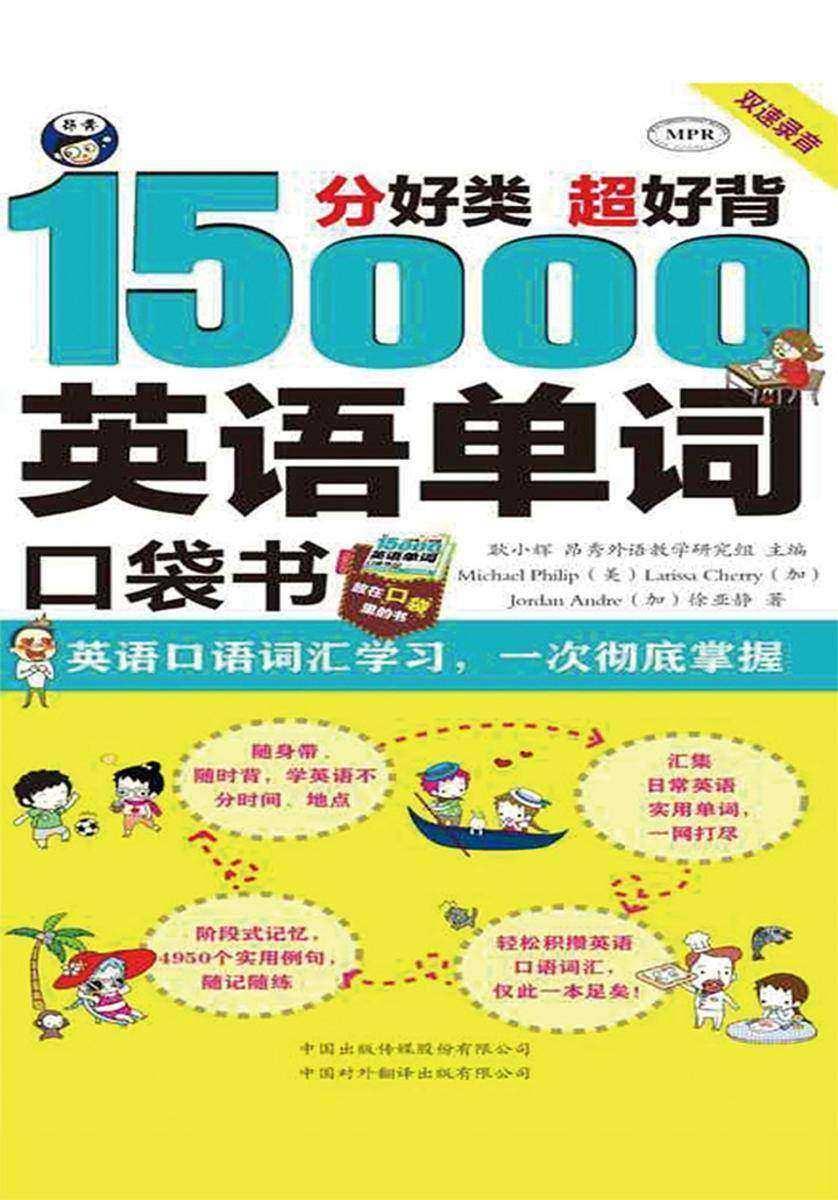 分好类 超好背 15000英语单词便携口袋书 英语口语词汇学习 英语入门 一次彻底掌握(双速学习版)