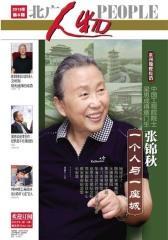 北广人物第08期(电子杂志)