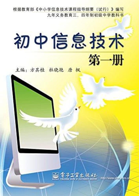 初中信息技术第一册