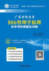 [3D电子书]圣才学习网·广东财经大学806管理学原理历年考研真题及详解(仅适用PC阅读)