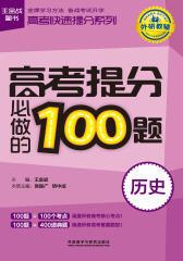 高考提分必做的100题(历史)