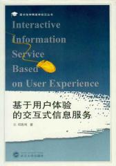 基于用户体验的交互式信息服务(图书馆学情报学前沿丛书)