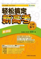 轻松搞定新高考:文科数学(新课标)(仅适用PC阅读)