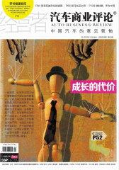 经营者·汽车商业评论 月刊 2012年03期(电子杂志)(仅适用PC阅读)