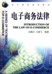 电子商务法律(仅适用PC阅读)