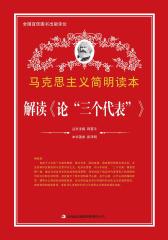 """马克思主义简明读本:解读《论""""三个代表""""》"""